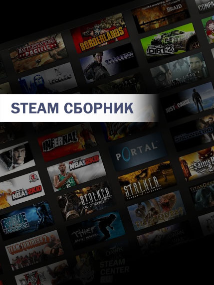Купить Steam Сборник (CS:GO, L4D2, Max Payne 3, DayZ, Borderlands 2...)