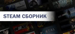 Steam Сборник (CS:GO, L4D2, Max Payne 3, DayZ, Borderlands 2...)