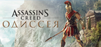 Assassin's Creed Odyssey (Uplay)